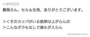 3825 - (株)リミックスポイント 自分で自分にありがとうa面=クソ薔薇w