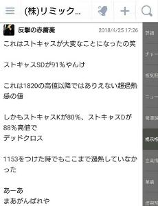 3825 - (株)リミックスポイント テクニカルイナゴ馬鹿A面=クソ薔薇w
