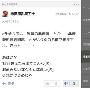 3825 - (株)リミックスポイント 1527円で消える宣言しても結局消えないA面=クソ薔薇w