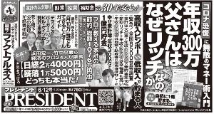 明菜、今日のドル円予想 プレジデント・・・読まないと  (^-^)/