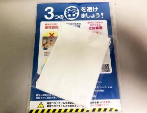 明菜、今日のドル円予想 アベノマスクが届きました・・・・必要ないので 有効利用してくれる所を探しました。。。  大阪では「茨