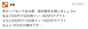 7041 - CRGホールディングス(株) 鼻くそ飛ばしてるwww