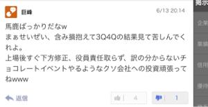 7041 - CRGホールディングス(株) 6月13日の投稿  この投稿以後、上げ相場始まる  620円で損切り  まさに神業です。  素晴らし