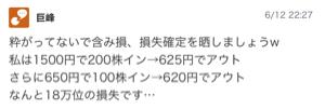 7041 - CRGホールディングス(株) また、損を晒しにくるならいいぞ  恥さらしの巨峰ちゃん❤️