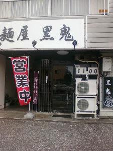変な名前のお店、教えてください。 黒鬼ラーメン 宇都宮市