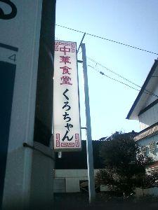 変な名前のお店、教えてください。 くろちゃん食堂 宇都宮市
