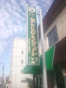 変な名前のお店、教えてください。 あたりばち というラーメン屋 宇都宮市  それでこちらで今まで投稿した画像のご感想の方はどうでしょう