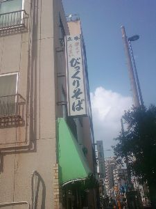変な名前のお店、教えてください。 びっくりそば屋 東京都