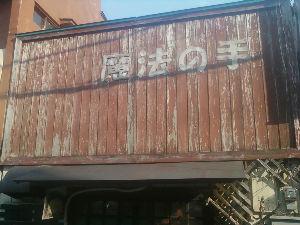 変な名前のお店、教えてください。 魔法の手 と言うお店 クラフト関係 宇都宮市