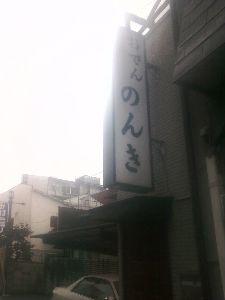 変な名前のお店、教えてください。 のんき という居酒屋 宇都宮市