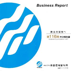 6333 - (株)帝国電機製作所 【 株主優待 到着 】 (100株) 1,000円クオカード ※図柄は、2018年と一緒です -。