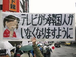 大阪維新の今後の予想 「アメリカ人嫌い→OK、韓国人嫌い→レイシスト」     百田尚樹が「なぜだ」と
