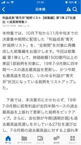 2127 - (株)日本M&Aセンター 株の個別のニュース見てみてね