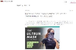 3320 - クロスプラス(株) 2020.07.17  快適にランニングやスポーツを楽しめる冷感スポーツフェイスマスク「ULTRUN