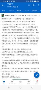 6584 - 三桜工業(株) 2022/6は2200円ですね  未来の情報ありがとうございます。
