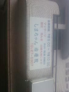田舎と言えば栃木県 確かに埼玉や東京から見たら田舎ですね しまちゃん治療院 島田しんすけ居たりして 冗談 宇都宮市