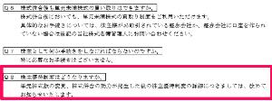9635 - 武蔵野興業(株) 10/1~ 売買単位100株 株式併合1000株を100株に変更。 変更後の株主優待「改めておしらせ