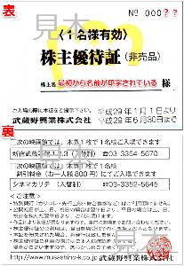 9635 - 武蔵野興業(株) 2013年3月から、武蔵野興業の権利取得するようになって5年目。 昨年2016年7/1 (2016年