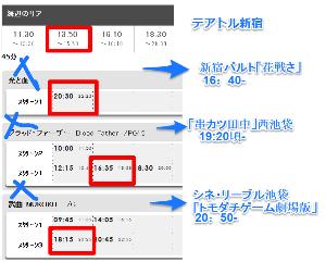 9635 - 武蔵野興業(株) 武蔵野館で3本観る予定で、新宿到着。 いつものように1時間前に予約しようとしたのだが・・・、「株主優