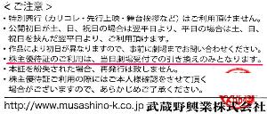 9635 - 武蔵野興業(株) 株主優待利用だと、武蔵野館の場合は 【 当日分しか予約出来ない 】。 基本1時間以上前に予約している