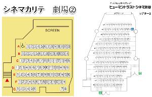 9635 - 武蔵野興業(株) 「シネマカリテ 劇場②」と、渋谷の「ヒューマントラストシネマ渋谷 シアター2」 は、右側がゴミゴミし