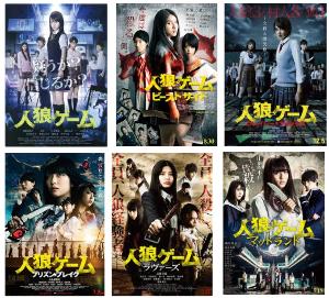 9635 - 武蔵野興業(株) 【 人狼ゲーム 】シリーズは、新宿武蔵野館のレイトショーで上映していた。 昨年のこの時期、 「人狼ゲ