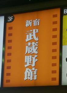9635 - 武蔵野興業(株) 今日も「出来高100株 マイナス23円安」 (2,691円)。 ※画像はネットで拾った改装前の案内看