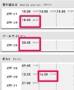 9635 - 武蔵野興業(株) 3本観てきた。 これで今年劇場で観た映画は、のべ200本超え。 優待パスあるから東京に引っ越したら、