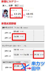 9635 - 武蔵野興業(株) 昨日、「新宿武蔵野館で3本」観る予定で行きました。 しかし、【 MATSUMOTO TRIBE  】