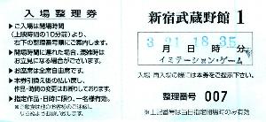 9635 - 武蔵野興業(株) 【 3年前(2015年)のまだ「優待券綴り」時 】 発券したが、帰りの都合で「観る事が出来なかったチ