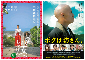 9635 - 武蔵野興業(株) 『巫女っちゃけん。』 は、新宿武蔵野館で2015年10月公開の『ボクは坊さん。』 のような映画かな、