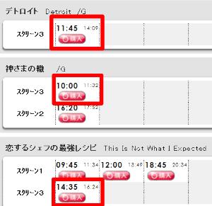9635 - 武蔵野興業(株) 新宿武蔵野館で3本続けて鑑賞。 「3本とも劇場③」で、「3本とも同じ席」が確保出来た。 ※09:25