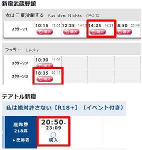 9635 - 武蔵野興業(株) 新宿武蔵野館で2本観た後、「テアトル新宿」へ。 新しい映画が始まるとチラシが無くなりますが、テアトル