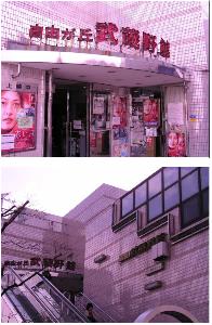 9635 - 武蔵野興業(株) 【 自由が丘 武蔵野館 】 (2004年2月閉館)。 画像が落ちていたので貼っておきます -。