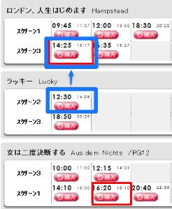 9635 - 武蔵野興業(株) 高速バスで珍しくバスタ新宿に、定刻より25分早く到着。 14:25-「ロンドン、人生はじめます」から
