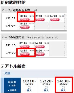 9635 - 武蔵野興業(株) 新宿武蔵野館で2本観て来ました。 最初の映画が09:45スタートなので、30分前の09:15に行って