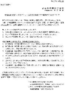 9635 - 武蔵野興業(株) 【 3年前(2015年) 】 新宿武蔵野館 「当日券・整理券制自由席」から、「全席指定席」へ。 ※2