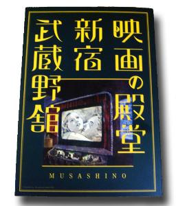 9635 - 武蔵野興業(株) 注文した本、さっそく到着。 A4サイズ、写真満載で楽しい。 武蔵野館にも飾ってあって、ガラス越しに見