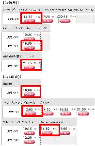 9635 - 武蔵野興業(株) 先週、花粉症で行く事が出来なかったので、この2日間で「6本」まとめて観てきました。 ※しかも、6本と