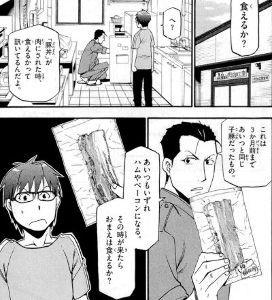 9635 - 武蔵野興業(株) 【 RAW 少女のめざめ 】 ちょっと、「銀の匙 Silver Spoon」 を思い出した -。