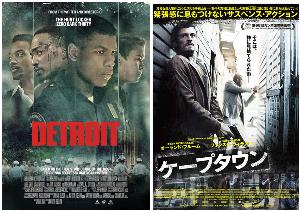 9635 - 武蔵野興業(株) 【 デトロイト 】  2014年8月に【 ケープタウン 】 って映画があった。 15年前くらいにケー