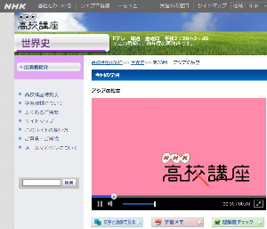 9635 - 武蔵野興業(株) 【 NHK高校講座「世界史」 】 のオンデマンドが、ネットで無料。 眞鍋かをり が進行役で、やさしく