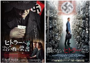 9635 - 武蔵野興業(株) 新宿武蔵野館 上映では他に、 『ヒトラーへの285枚の葉書(2017/07)』 『顔のないヒトラーた