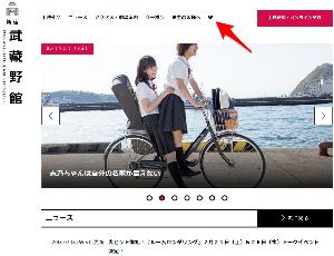 9635 - 武蔵野興業(株) 今さらだけど、ホームページ画面の右上に、【 新宿武蔵野館(公式) ツイッター 】 のボタンがあるのを