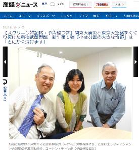 9635 - 武蔵野興業(株) ネットサーフィンをしていたら、(総会には行く事が出来ない代わりに)、 河野優子常務取締役 の写真を拝