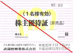 9635 - 武蔵野興業(株) 【 株主優待 優待パス到着 】 いつも「普通郵便」で来るのが、ちょっと心配です -。