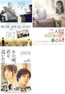 9635 - 武蔵野興業(株) 川口のシネコンへ行ったら、10月5日劇場公開 【 あの頃、君を追いかけた 】 のポスターが貼ってあっ