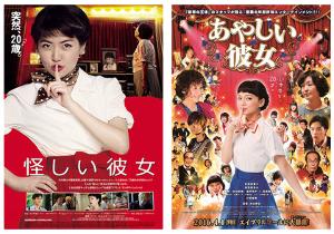 9635 - 武蔵野興業(株) 「リメイク」と言えば、 2014年7月 新宿武蔵野館上映 【 怪しい彼女 】 (韓国映画)も。 20