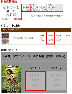 9635 - 武蔵野興業(株) 新宿で3本観てきました。 ※他の劇場は、 「TCG会員サービスデイ(火曜・金曜)」、 「SMTメンバ