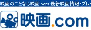 9635 - 武蔵野興業(株) 某映画サイトにある、この掲示板のような 「映画レビュー」 をよくチェックしています。 「自分と同じ感